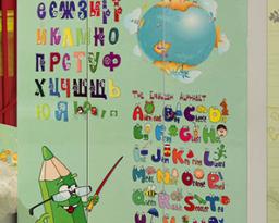 Шкаф 3Д Мульти, Алфавит, Світ меблів