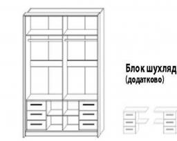 Блок ящиков к шкафу-купе 1800 Милана, Сокме